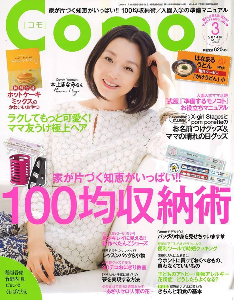 雑誌Como3月号掲載