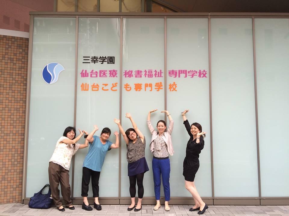 三幸学園 仙台 チャイルドボディセラピスト開講