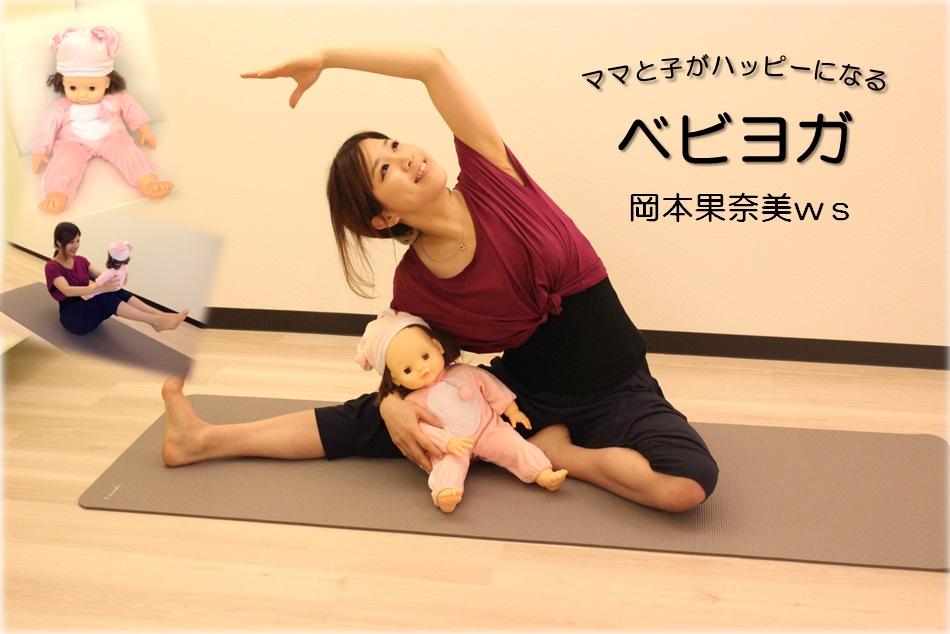 12/18 岡本果奈美WS ママと子がハッピーになる「ベビヨガ」基礎セミナー(ヨガ未経験者向け)